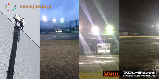 高校野球グラウンドに最適なLED照明|スタンレー・スポーツLED照明