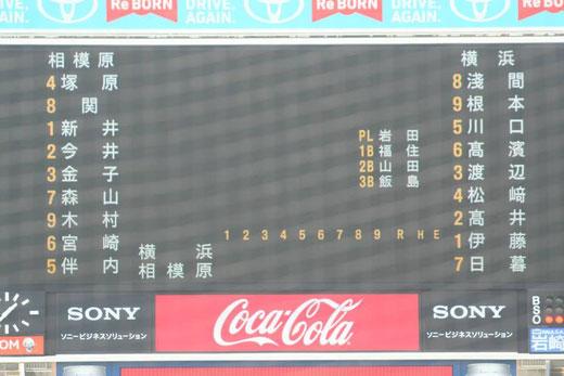 横浜高校vs県立相模原