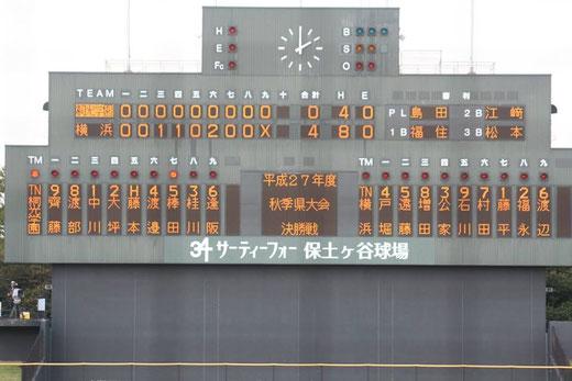 2015 神奈川県秋季大会<決勝>横浜高校vs桐光学園@保土ヶ谷球場