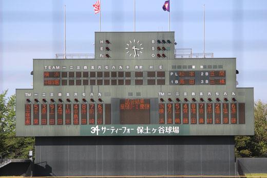 【横浜高校 攻撃】準々決勝vs平塚学園