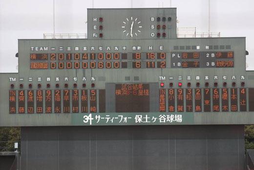 【横浜高校 攻撃】秋季大会 準々決勝vs星槎国際湘南