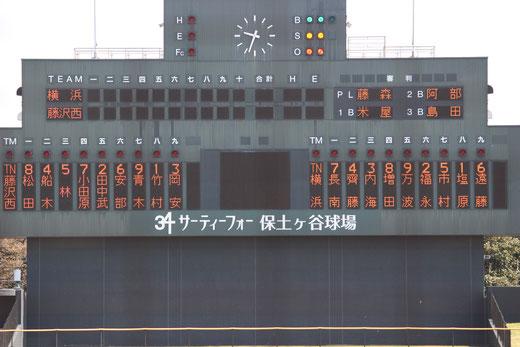 【横浜高校 攻撃】2回戦vs藤沢西