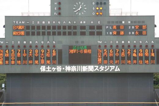 日大藤沢vs桐光学園