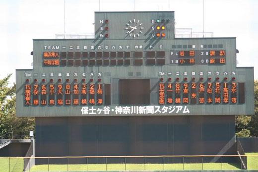平塚学園vs横浜隼人