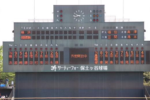 2017 神奈川県春季大会 準決勝 星槎国際湘南vs横浜高校