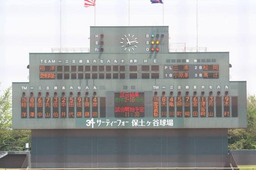 2015神奈川県春季大会4回戦 慶應義塾vs相洋高校
