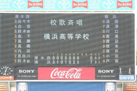 横浜高校vs厚木西高校