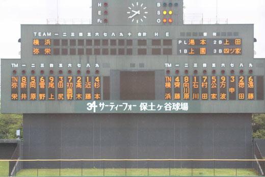 横浜高校 春季大会 4回戦vs弥栄高校