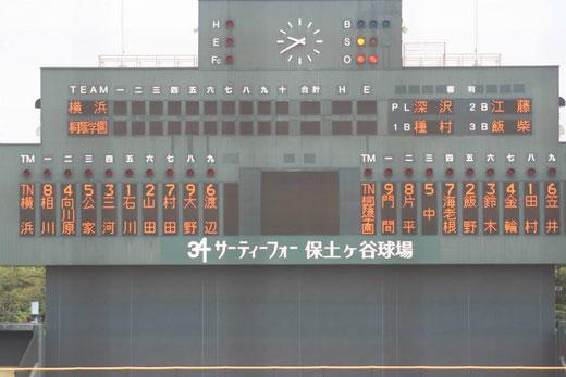 2015神奈川県春季大会3回戦 桐蔭学園vs横浜高校@保土ヶ谷球場