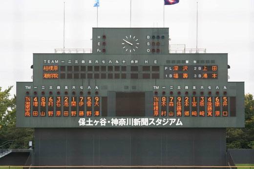 県立相模原vs湘南学院