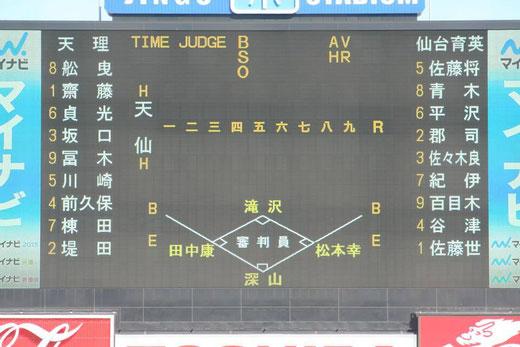 2014明治神宮野球大会<高校の部>準々決勝 仙台育英vs天理高校