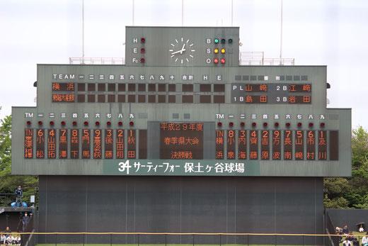 【横浜高校 攻撃】春季大会 決勝vs東海大相模