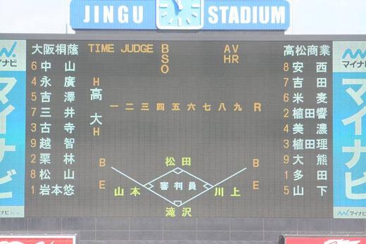 2015 明治神宮野球大会<高校の部>準決勝 高松商業vs大阪桐蔭