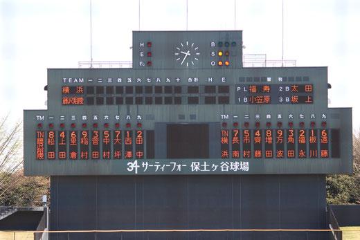 【横浜高校 攻撃】3回戦vs藤沢翔陵