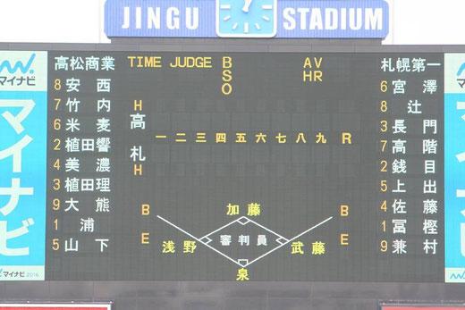 2015 明治神宮野球大会<高校の部>準々決勝 札幌第一vs高松商業