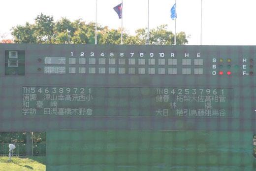 高校野球 秋季関東大会 準決勝 健大高崎vs浦和学院
