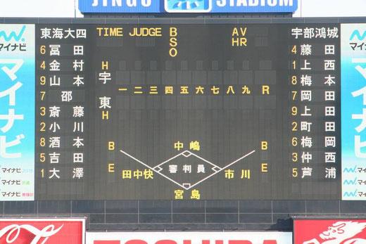 2014明治神宮野球大会<高校の部>1回戦 宇部鴻城vs東海大四