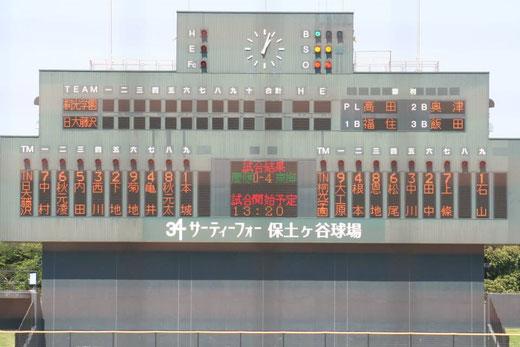 2015 神奈川県春季大会準々決勝 桐光学園vs日大藤沢@保土ヶ谷球場