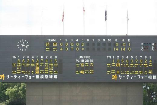 横浜高校vs荏田高校