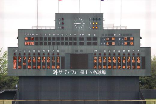 【横浜高校 攻撃】4回戦vs桐蔭学園