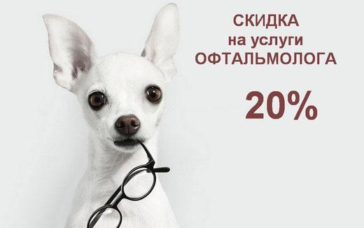 ветеринар офтальмолог в саратове