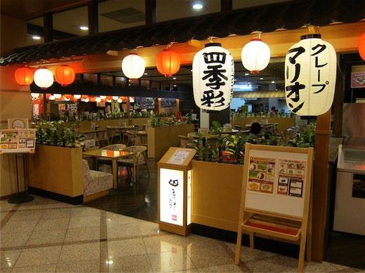 ホテル三日月 レストラン 四季彩