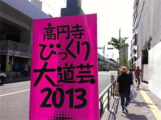 高円寺びっくり大道芸2013