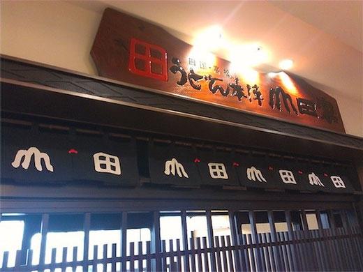 東京スカイツリー レストラン 山田家