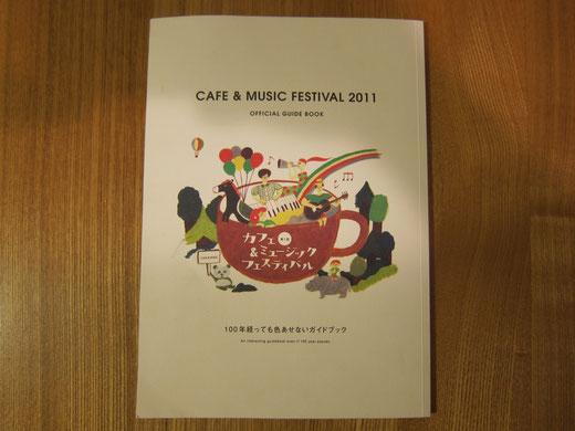 カフェアンドミュージックフェスティバル2011 100年経っても色あせないガイドブック