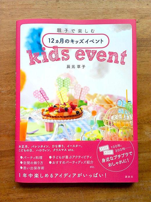 親子で楽しむ 12ヵ月のキッズイベント 辰元 草子 キッズパーティー