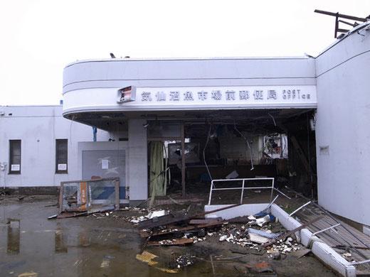 気仙沼魚市場前郵便局
