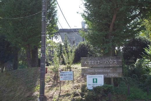 大学セミナーハウス 設計:吉阪隆正 1963〜76