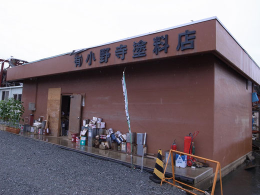 小野寺塗料店