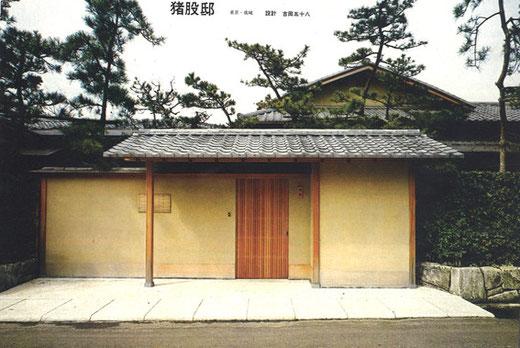 『新建築』1969(昭和44)年5月号より
