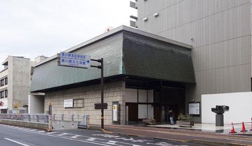 香川県文化会館