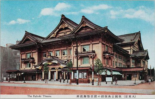 歌舞伎座 設計:岡田信一郎(1924)