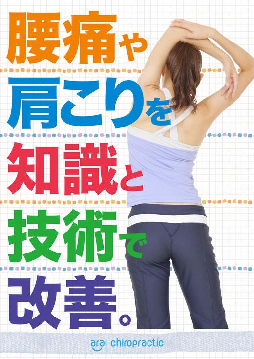 腰痛や肩こりを知識と技術で改善!