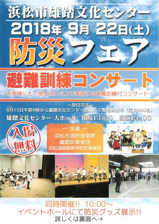 チラシ表:浜松市雄踏文化センター防災フェアに津波シェルター出展