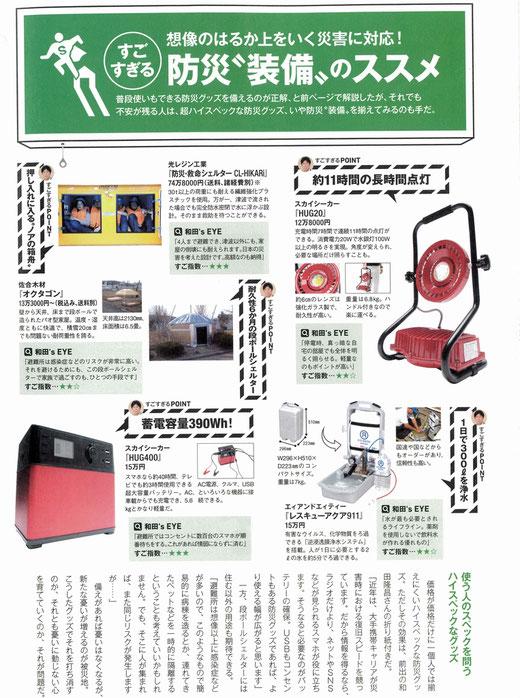 小学館DIME2018年5月号で津波シェルターHIKARiが紹介04