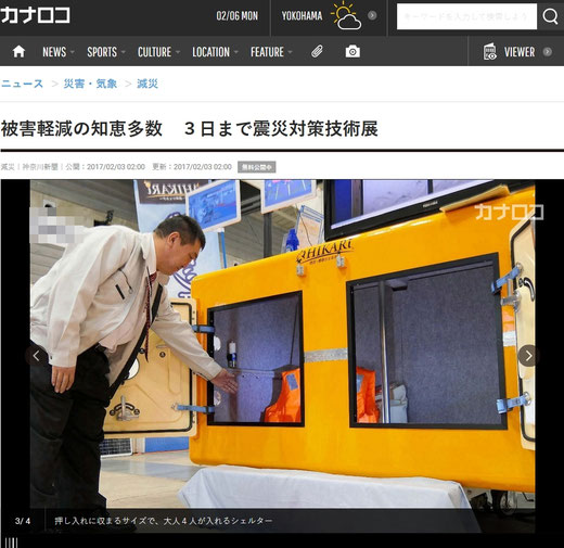 2017/2/2神奈川新聞で津波シェルターCLヒカリが紹介