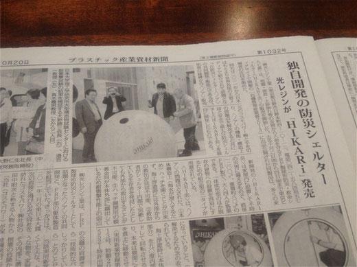 地震・津波シェルター「ヒカリ」