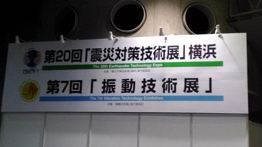 横浜震災対策技術展の津波シェルター準備その1
