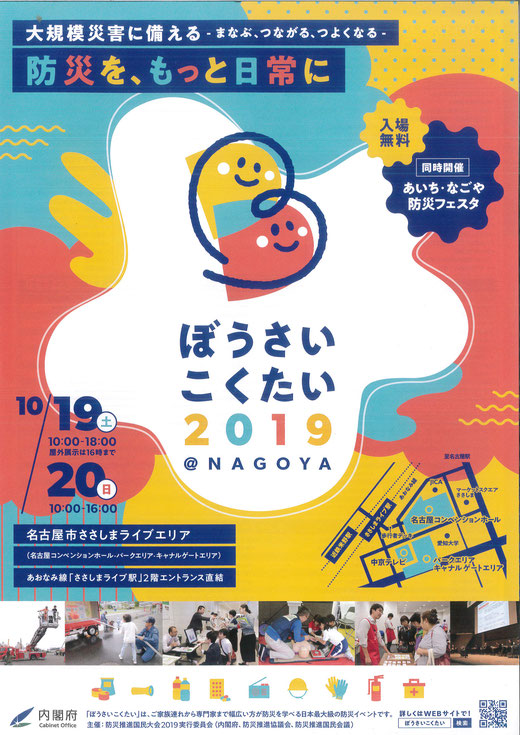 津波シェルターCL-HIKARiが防災推進国民大会2019に出展02