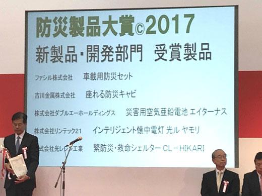 津波シェルターが危機管理産業展2017に出展03