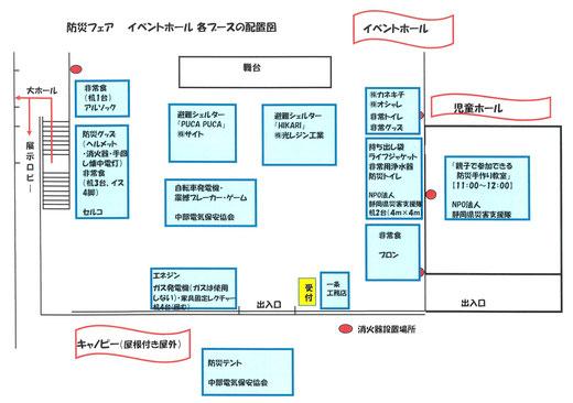 案内図:浜松市雄踏文化センター防災フェアに津波シェルター出展