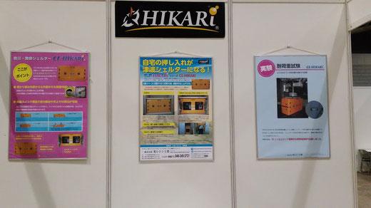 横浜震災対策技術展の津波シェルター準備その5