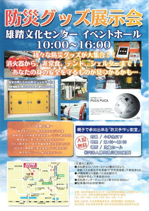 チラシ裏:浜松市雄踏文化センター防災フェアに津波シェルター出展