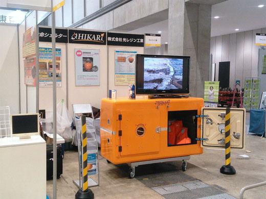 津波シェルターが危機管理産業展で展示03