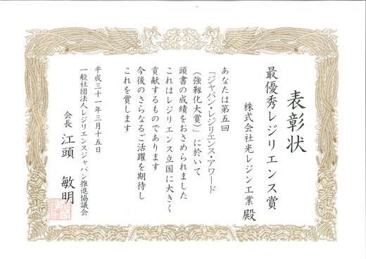 レジリエンスアワードで最優秀賞を受賞した津波シェルターCL-HIKARi