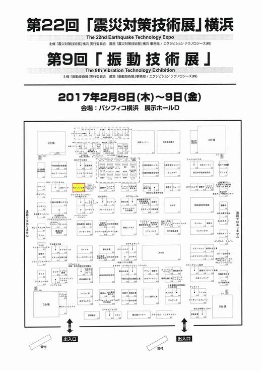 第22回「震災対策技術展」横浜03
